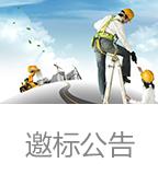 建设网-工程招标-邀标公告