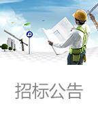 建设网-招标公告